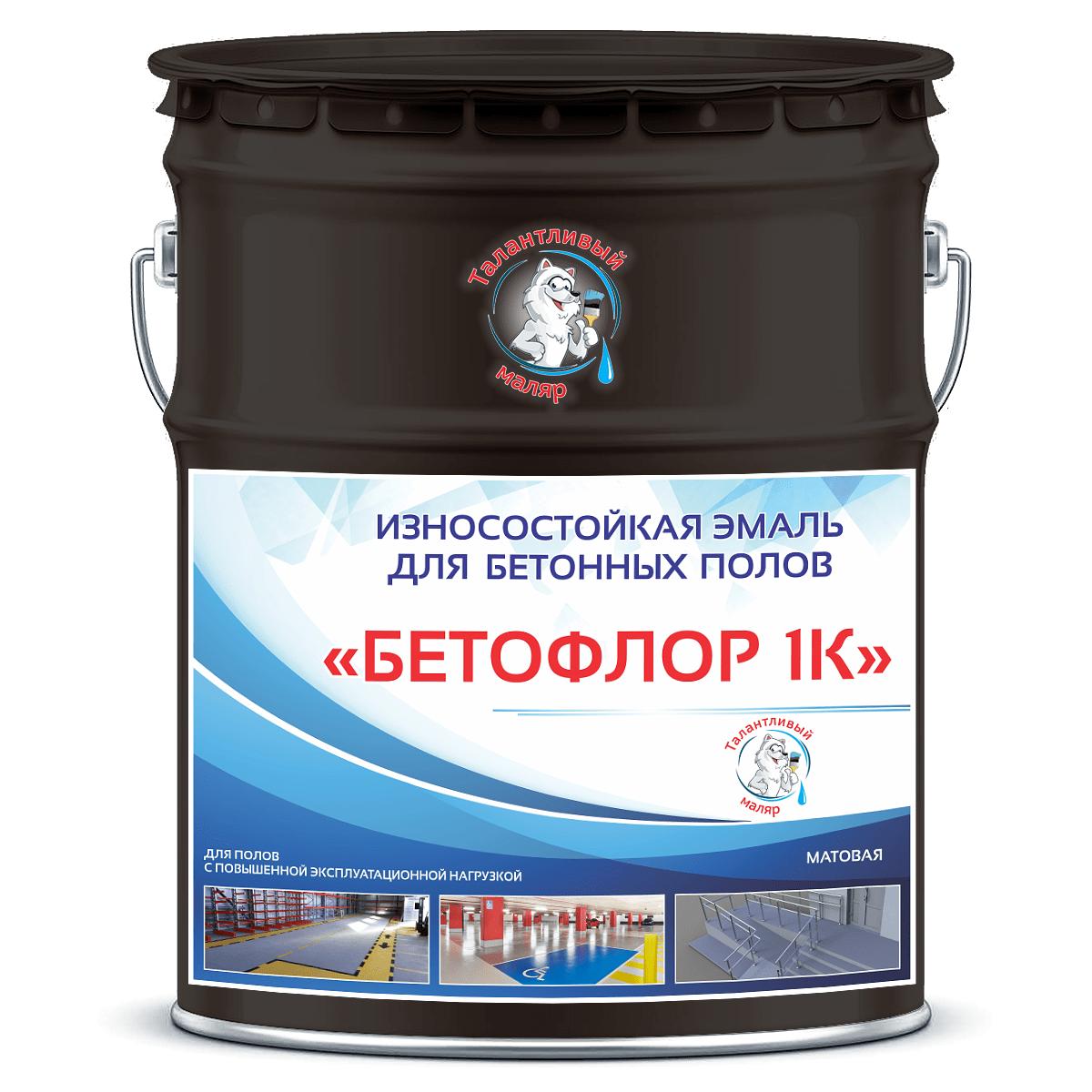 """Фото 15 - BF8022 Эмаль для бетонных полов """"Бетофлор"""" 1К цвет RAL 8022 Чёрно-коричневый, матовая износостойкая, 25 кг """"Талантливый Маляр""""."""