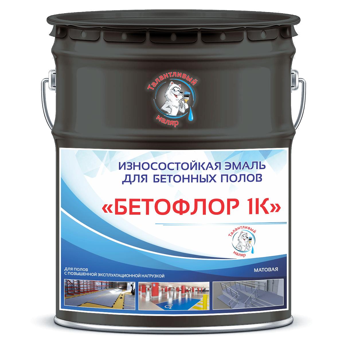 """Фото 16 - BF7021 Эмаль для бетонных полов """"Бетофлор"""" 1К цвет RAL 7021 Чёрно-серый, матовая износостойкая, 25 кг """"Талантливый Маляр""""."""