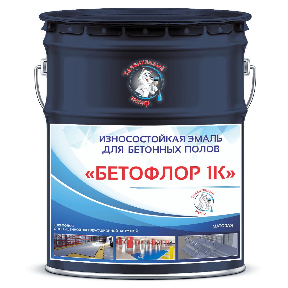 """Фото 17 - BF5004 Эмаль для бетонных полов """"Бетофлор"""" 1К цвет RAL 5004 Чёрно-синий, матовая износостойкая, 25 кг """"Талантливый Маляр""""."""