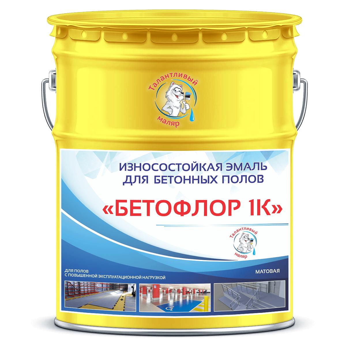 """Фото 16 - BF1018 Эмаль для бетонных полов """"Бетофлор"""" 1К цвет RAL 1018 Цинково-жёлтый, матовая износостойкая, 25 кг """"Талантливый Маляр""""."""