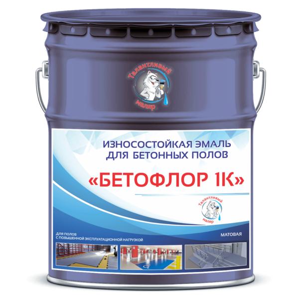 """Фото 1 - BF5000 Эмаль для бетонных полов """"Бетофлор 1К"""" цвет RAL 5000 Фиолетово-синий, матовая износостойкая, 25 кг """"Талантливый Маляр""""."""