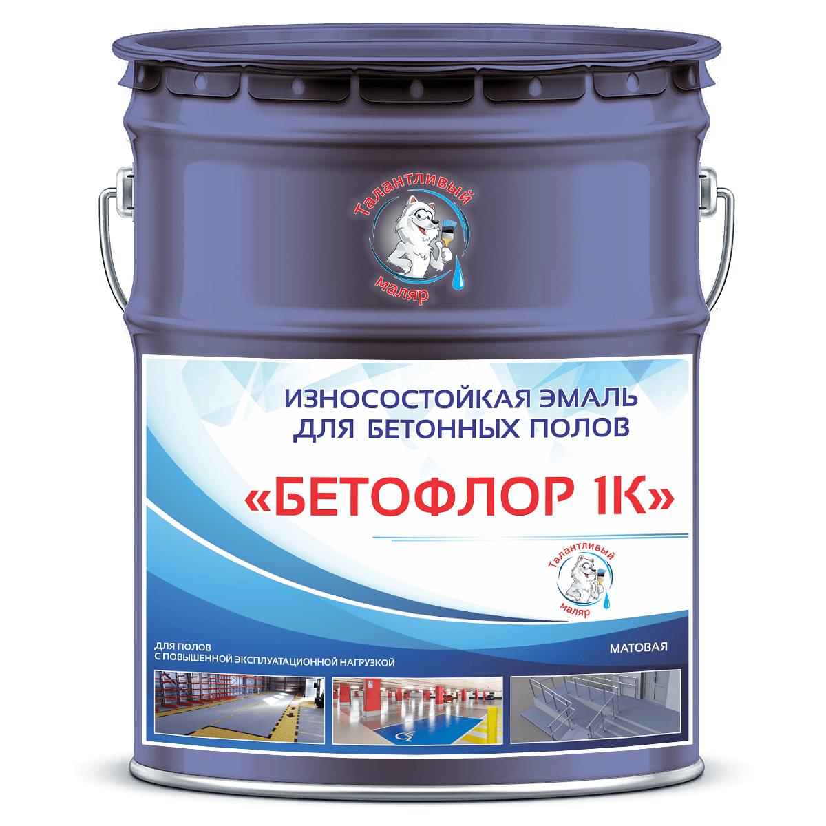 """Фото 13 - BF5000 Эмаль для бетонных полов """"Бетофлор"""" 1К цвет RAL 5000 Фиолетово-синий, матовая износостойкая, 25 кг """"Талантливый Маляр""""."""