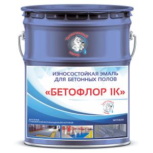 """Фото 14 - BF5014 Эмаль для бетонных полов """"Бетофлор 1К"""" цвет RAL 5014 Голубино-синий, матовая износостойкая, 25 кг """"Талантливый Маляр""""."""