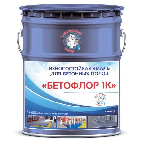 """Фото 1 - BF5014 Эмаль для бетонных полов """"Бетофлор 1К"""" цвет RAL 5014 Голубино-синий, матовая износостойкая, 25 кг """"Талантливый Маляр""""."""