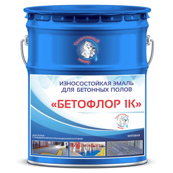 """Фото 1 - BF5012 Эмаль для бетонных полов """"Бетофлор 1К"""" цвет RAL 5012 Голубой, матовая износостойкая, 25 кг """"Талантливый Маляр""""."""