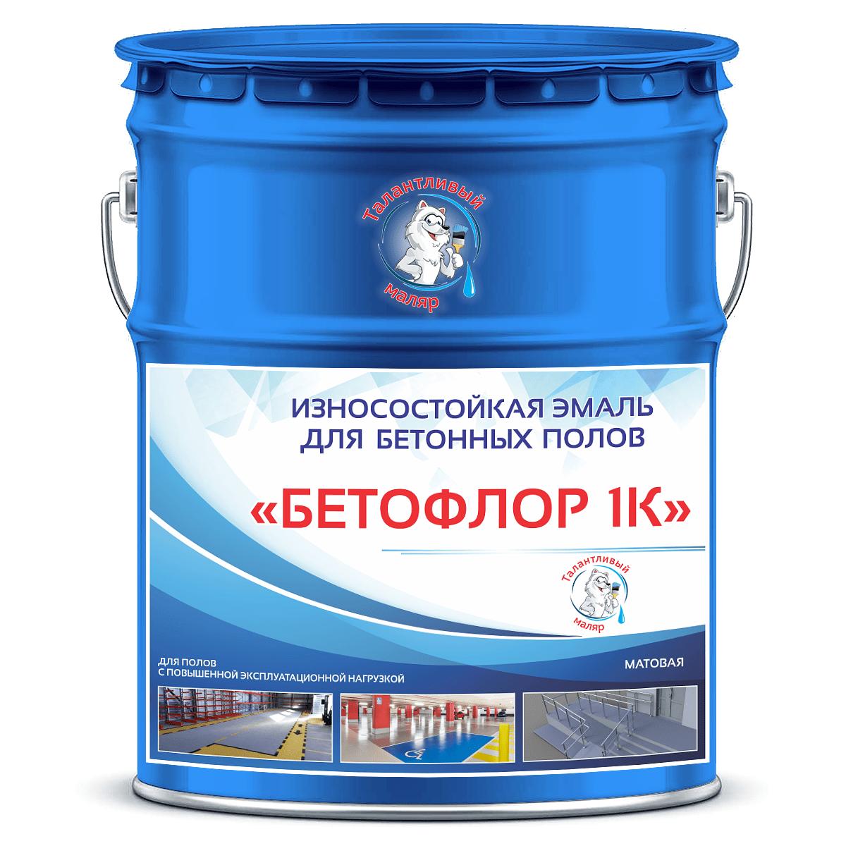 """Фото 24 - BF5012 Эмаль для бетонных полов """"Бетофлор"""" 1К цвет RAL 5012 Голубой, матовая износостойкая, 25 кг """"Талантливый Маляр""""."""
