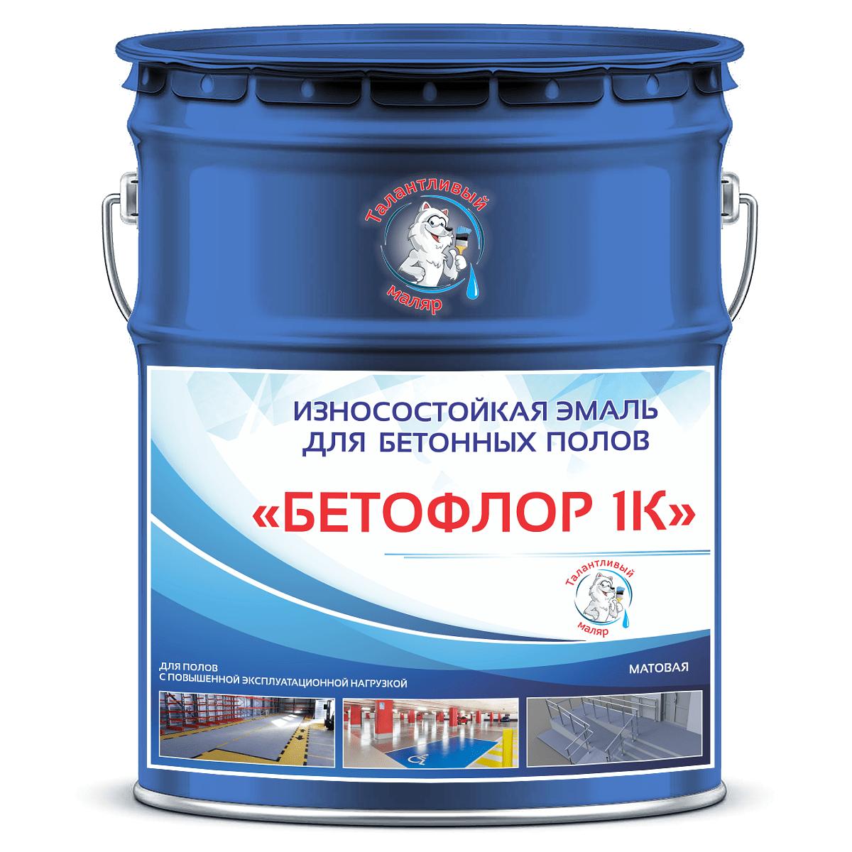 """Фото 22 - BF5010 Эмаль для бетонных полов """"Бетофлор"""" 1К цвет RAL 5010 Горечавково-синий, матовая износостойкая, 25 кг """"Талантливый Маляр""""."""