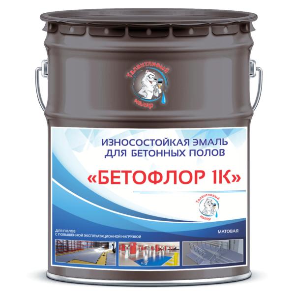 """Фото 1 - BF7024 Эмаль для бетонных полов """"Бетофлор 1К"""" цвет RAL 7024 Графитовый серый, матовая износостойкая, 25 кг """"Талантливый Маляр""""."""