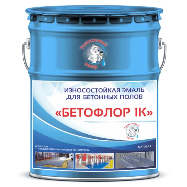 """Фото 1 - BF5019 Эмаль для бетонных полов """"Бетофлор 1К"""" цвет RAL 5019 Капри синий, матовая износостойкая, 25 кг """"Талантливый Маляр""""."""