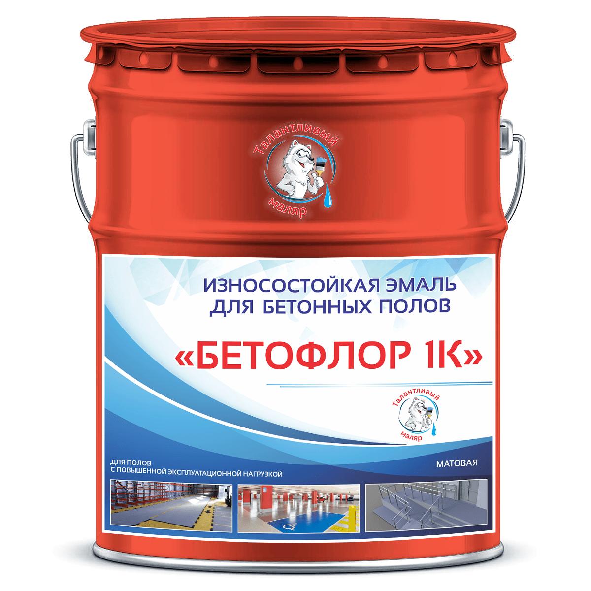 """Фото 5 - BF3016 Эмаль для бетонных полов """"Бетофлор"""" 1К цвет RAL 3016 Кораллово-красный, матовая износостойкая, 25 кг """"Талантливый Маляр""""."""