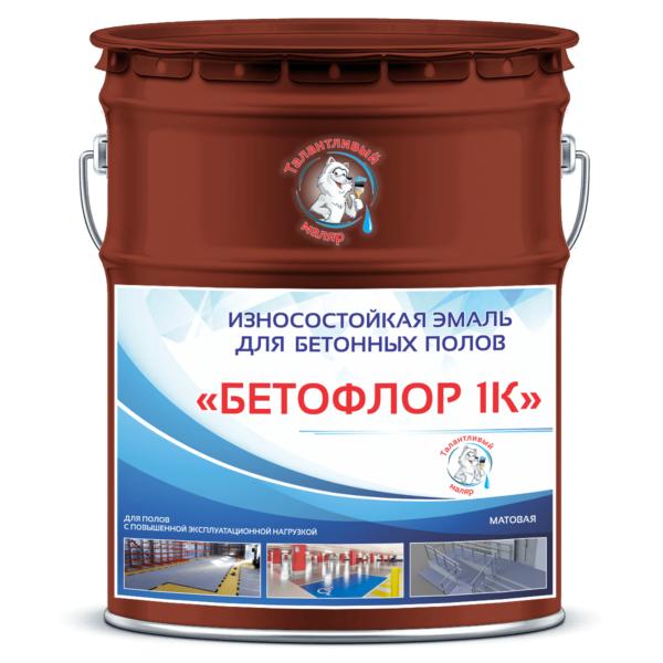 """Фото 1 - BF3011 Эмаль для бетонных полов """"Бетофлор 1К"""" цвет RAL 3011 Коричнево-красный, матовая износостойкая, 25 кг """"Талантливый Маляр""""."""