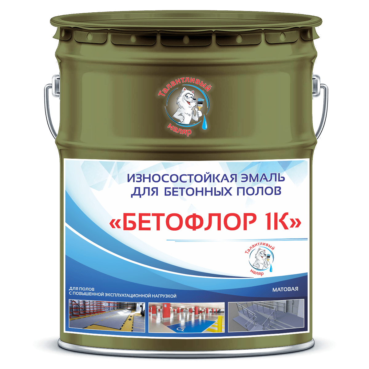 """Фото 23 - BF6022 Эмаль для бетонных полов """"Бетофлор"""" 1К цвет RAL 6022 Коричнево-оливковый, матовая износостойкая, 25 кг """"Талантливый Маляр""""."""