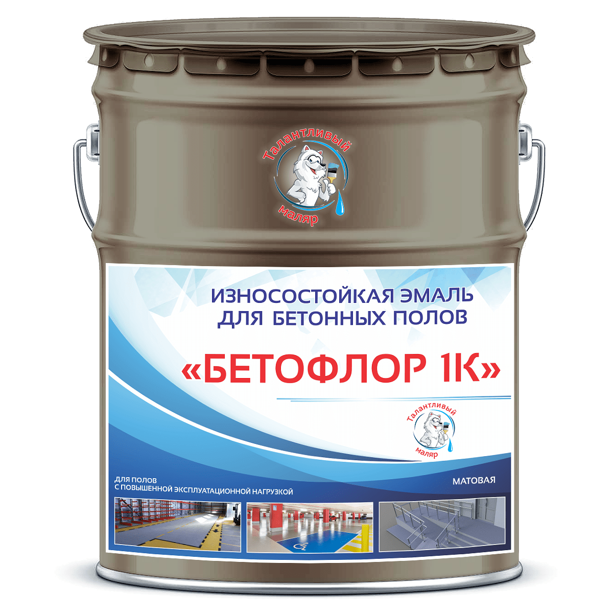 """Фото 13 - BF7013 Эмаль для бетонных полов """"Бетофлор"""" 1К цвет RAL 7013 Коричнево-серый, матовая износостойкая, 25 кг """"Талантливый Маляр""""."""