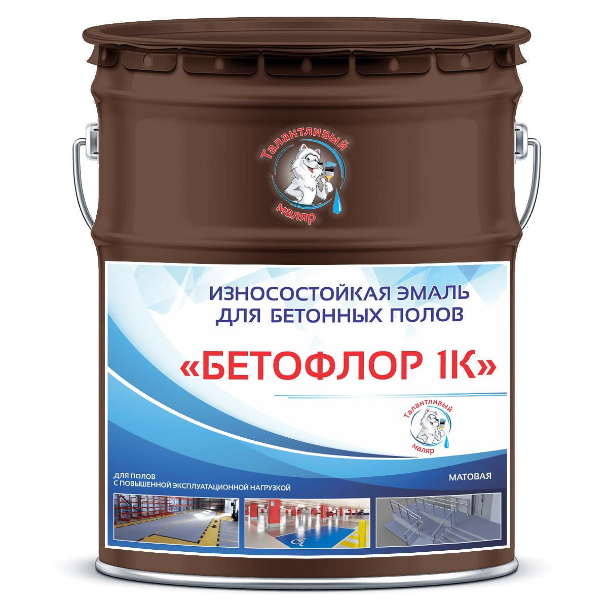 """Фото 11 - BF8015 Эмаль для бетонных полов """"Бетофлор"""" 1К цвет RAL 8015 Коричневый каштан, матовая износостойкая, 25 кг """"Талантливый Маляр""""."""