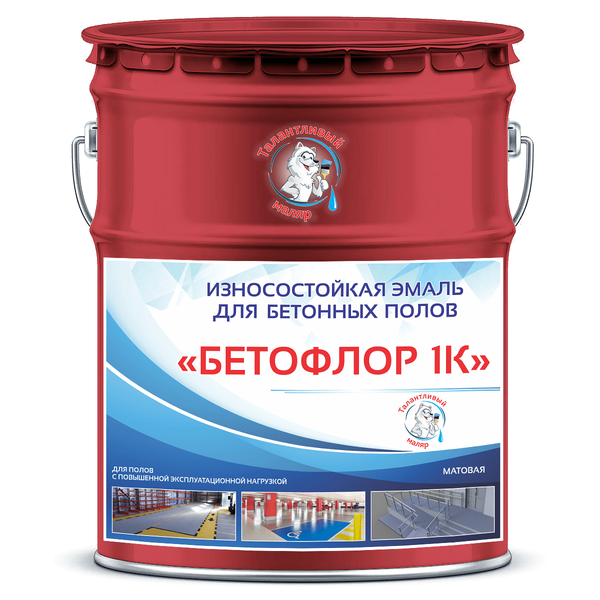 """Фото 12 - BF3031 Эмаль для бетонных полов """"Бетофлор"""" 1К цвет RAL 3031 Красный ориент, матовая износостойкая, 25 кг """"Талантливый Маляр""""."""