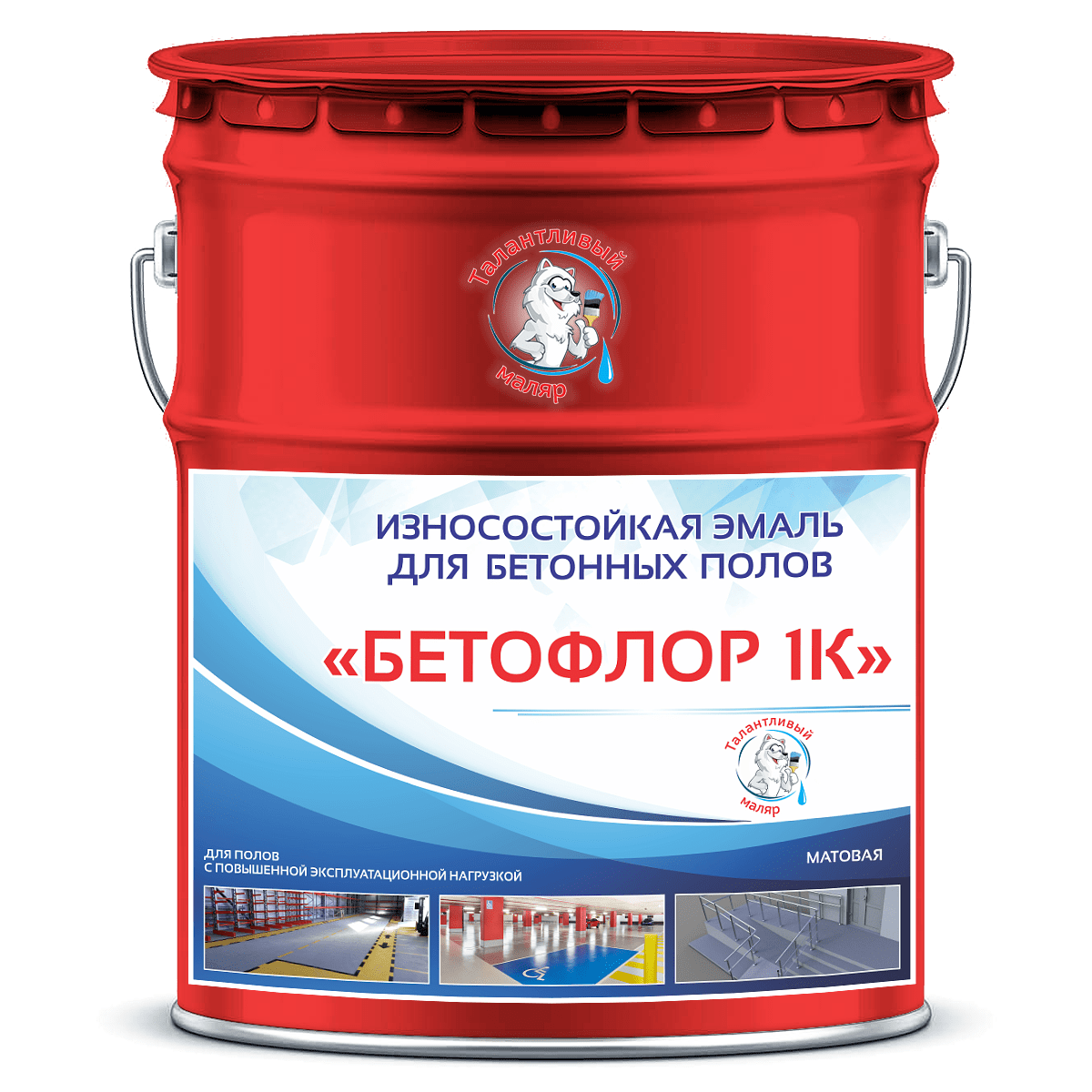 """Фото 11 - BF3028 Эмаль для бетонных полов """"Бетофлор"""" 1К цвет RAL 3028 Красный, матовая износостойкая, 25 кг """"Талантливый Маляр""""."""