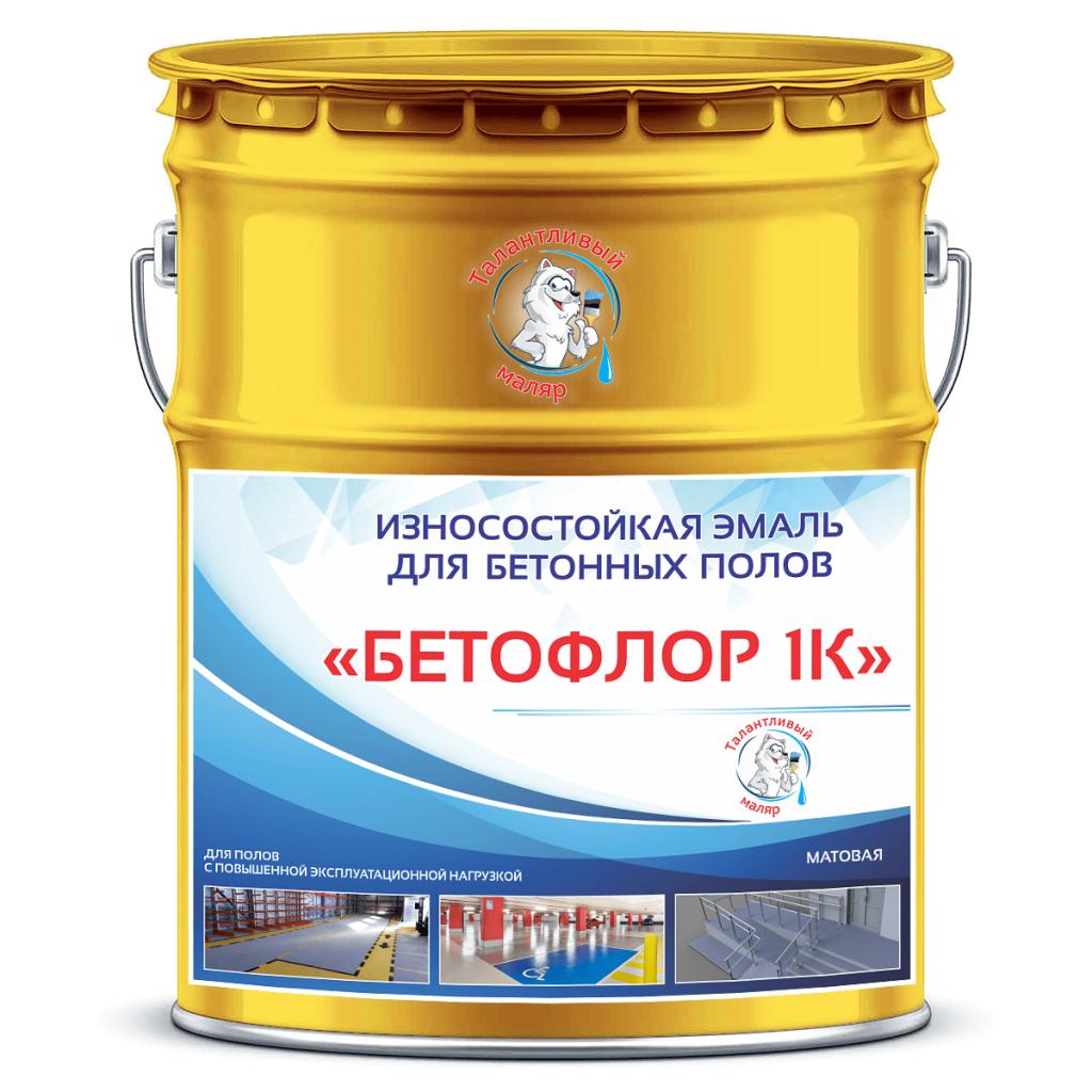 """Фото 1 - BF1006 Эмаль для бетонных полов """"Бетофлор"""" 1К цвет RAL 1006 Кукурузно-жёлтый, матовая износостойкая, 25 кг """"Талантливый Маляр""""."""
