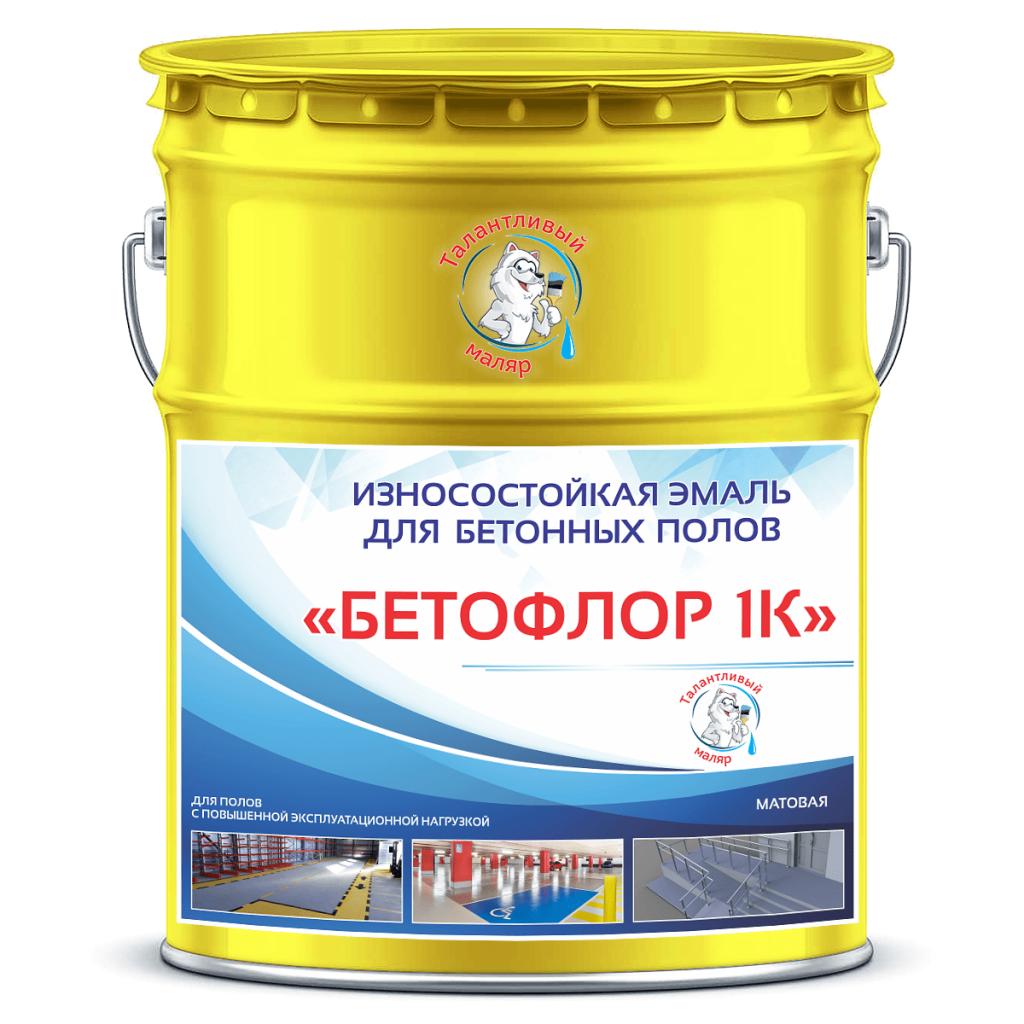"""Фото 1 - BF1012 Эмаль для бетонных полов """"Бетофлор"""" 1К цвет RAL 1012 Лимонно-жёлтый, матовая износостойкая, 25 кг """"Талантливый Маляр""""."""
