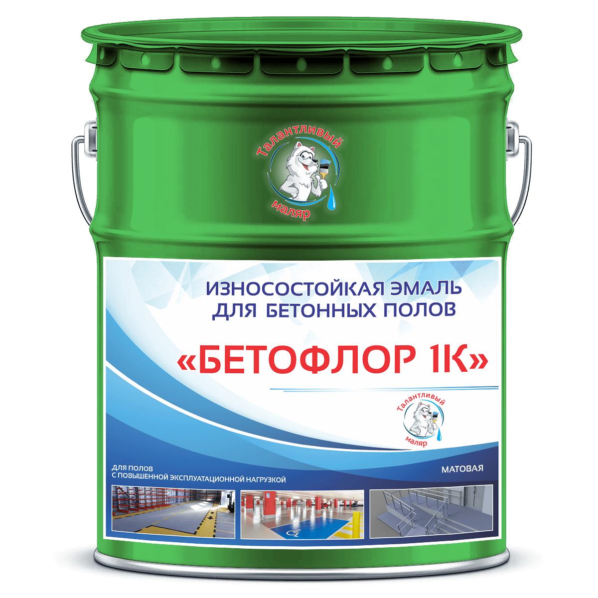 """Фото 18 - BF6017 Эмаль для бетонных полов """"Бетофлор"""" 1К цвет RAL 6017 Майская зелень, матовая износостойкая, 25 кг """"Талантливый Маляр""""."""