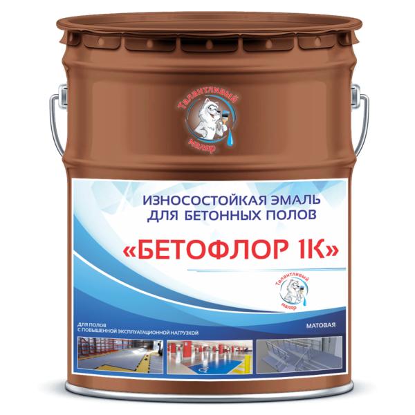 """Фото 1 - BF8004 Эмаль для бетонных полов """"Бетофлор 1К"""" цвет RAL 8004 Медно-коричневый, матовая износостойкая, 25 кг """"Талантливый Маляр""""."""
