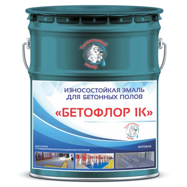 """Фото 1 - BF5020 Эмаль для бетонных полов """"Бетофлор 1К"""" цвет RAL 5020 Океанская синь, матовая износостойкая, 25 кг """"Талантливый Маляр""""."""