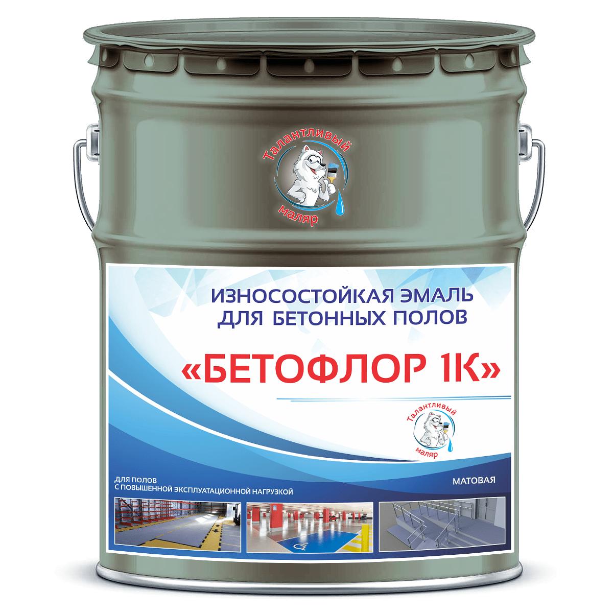 """Фото 3 - BF7002 Эмаль для бетонных полов """"Бетофлор"""" 1К цвет RAL 7002 Оливково-серый, матовая износостойкая, 25 кг """"Талантливый Маляр""""."""