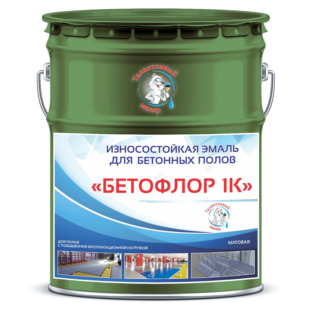 """Фото 4 - BF6003 Эмаль для бетонных полов """"Бетофлор"""" 1К цвет RAL 6003 Оливково-зеленый, матовая износостойкая, 25 кг """"Талантливый Маляр""""."""