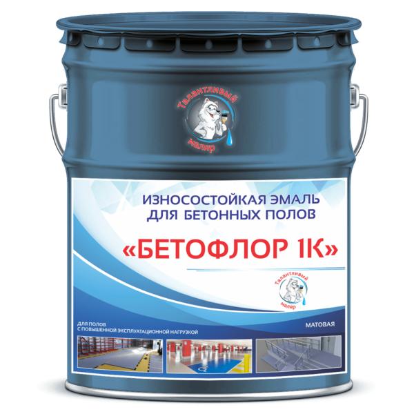 """Фото 1 - BF5023 Эмаль для бетонных полов """"Бетофлор 1К"""" цвет RAL 5023 Отдаленно-синий, матовая износостойкая, 25 кг """"Талантливый Маляр""""г."""