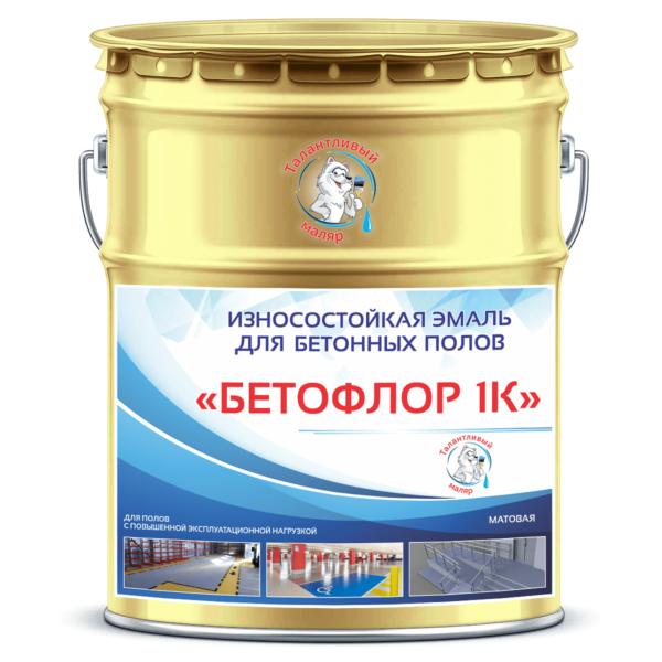 """Фото 1 - BF1002 Эмаль для бетонных полов """"Бетофлор 1К"""" цвет RAL 1002 Песочно-жёлтый, матовая износостойкая, 25 кг """"Талантливый Маляр""""."""