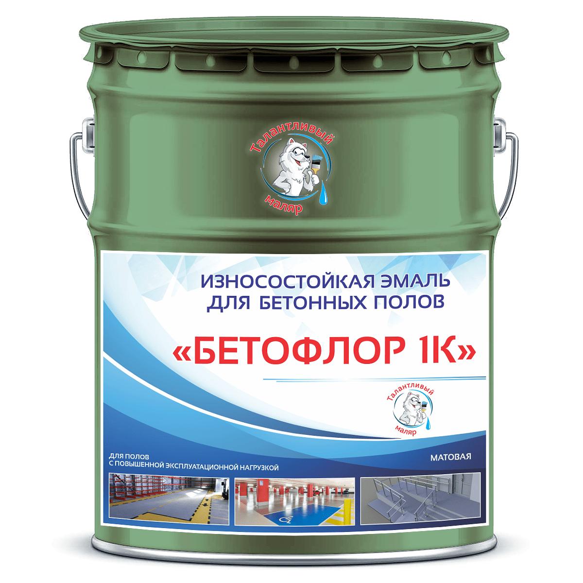 """Фото 1 - BF6000 Эмаль для бетонных полов """"Бетофлор"""" 1К цвет RAL 6000 Платиново-зеленый, матовая износостойкая, 25 кг """"Талантливый Маляр""""."""
