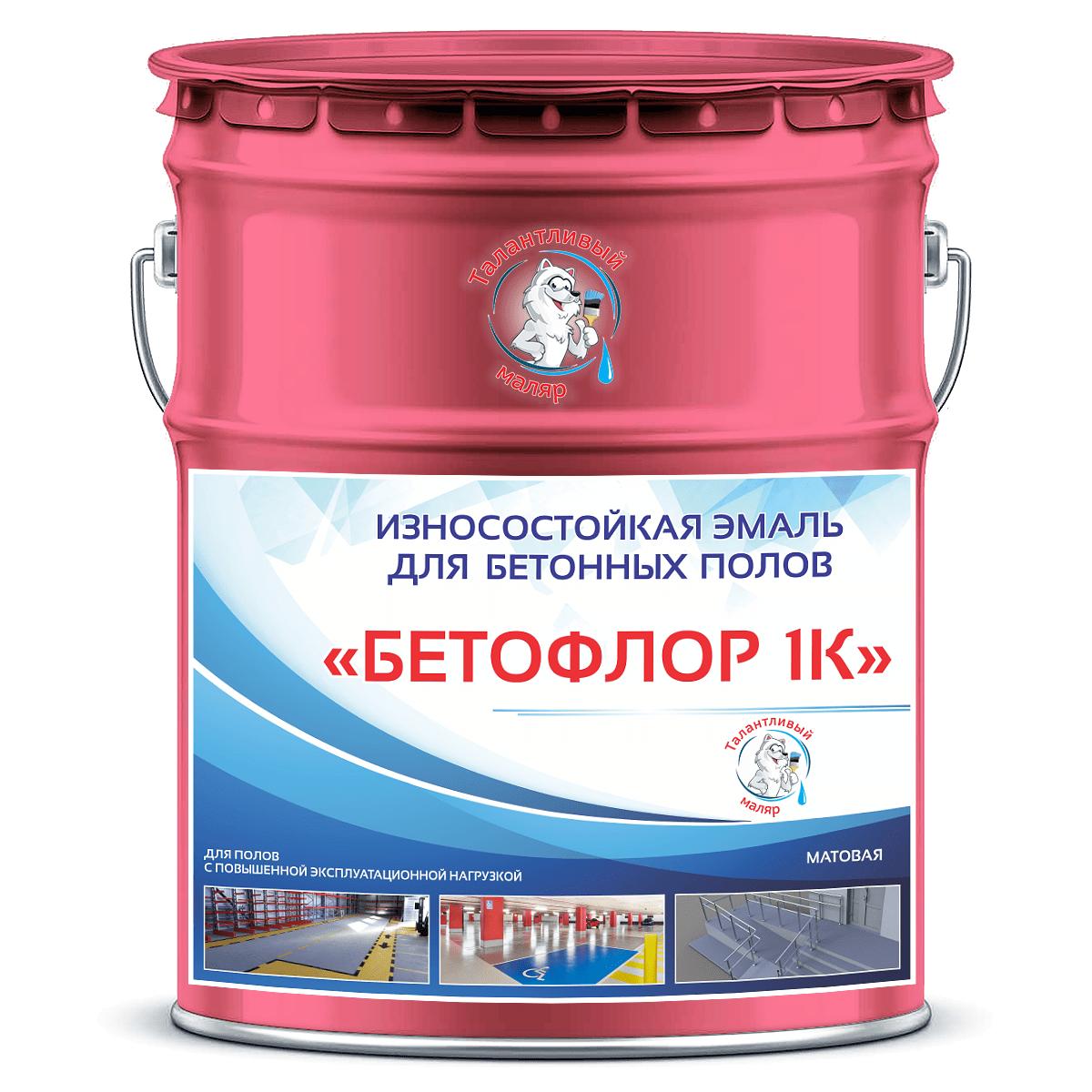 """Фото 6 - BF3017 Эмаль для бетонных полов """"Бетофлор"""" 1К цвет RAL 3017 Розовый, матовая износостойкая, 25 кг """"Талантливый Маляр""""25 кг."""