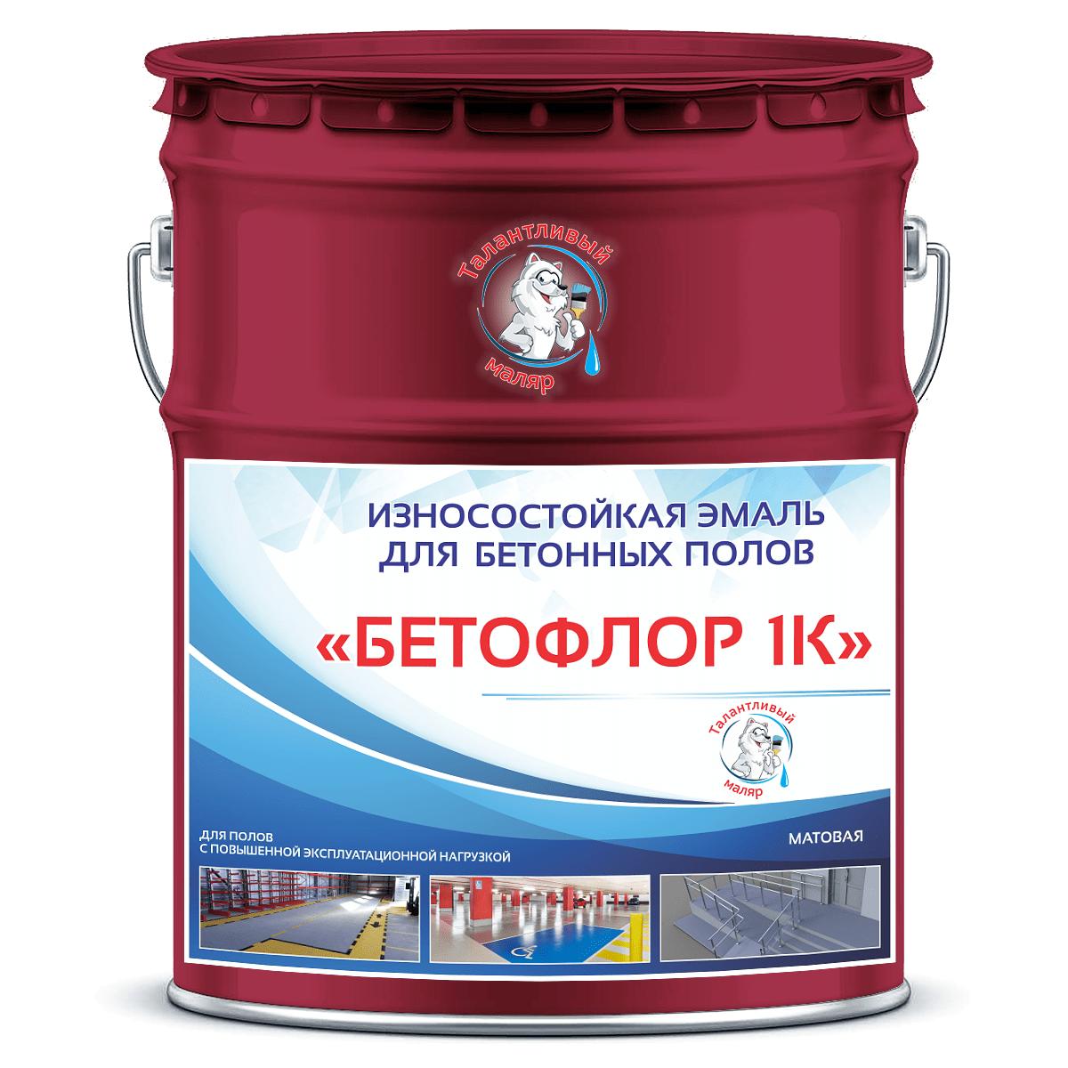 """Фото 4 - BF3003 Эмаль для бетонных полов """"Бетофлор"""" 1К цвет RAL 3003 Рубиново-красный, матовая износостойкая, 25 кг """"Талантливый Маляр""""."""