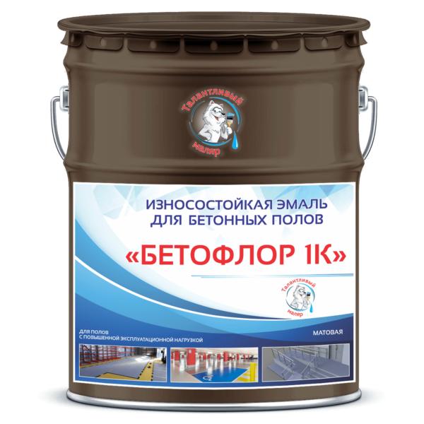 """Фото 1 - BF8014 Эмаль для бетонных полов """"Бетофлор 1К"""" цвет RAL 8014 Сепия коричневый, матовая износостойкая, 25 кг """"Талантливый Маляр""""."""