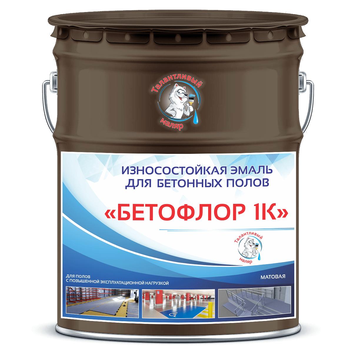 """Фото 10 - BF8014 Эмаль для бетонных полов """"Бетофлор"""" 1К цвет RAL 8014 Сепия коричневый, матовая износостойкая, 25 кг """"Талантливый Маляр""""."""