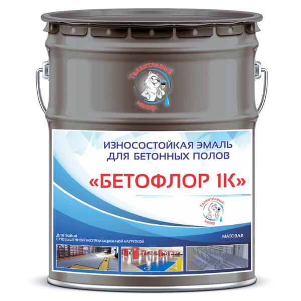 """Фото 1 - BF7037 Эмаль для бетонных полов """"Бетофлор 1К"""" цвет RAL 7037 Серая пыль, матовая износостойкая, 25 кг """"Талантливый Маляр""""."""