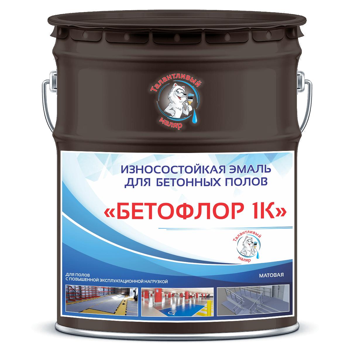 """Фото 14 - BF8019 Эмаль для бетонных полов """"Бетофлор"""" 1К цвет RAL 8019 Серо-коричневый, матовая износостойкая, 25 кг """"Талантливый Маляр""""."""