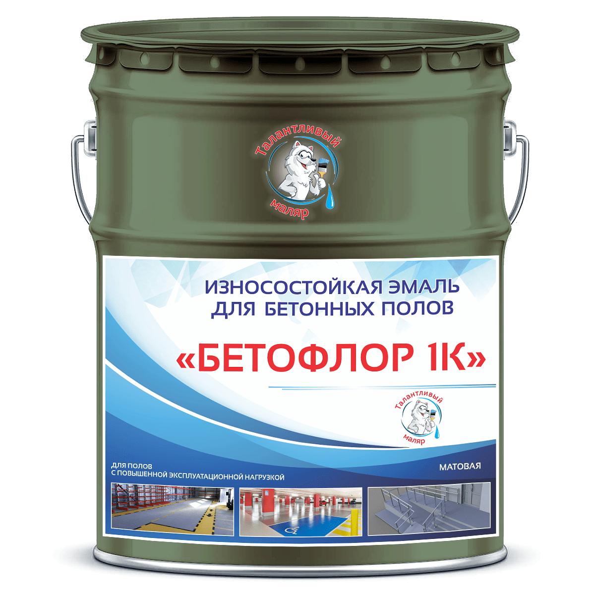 """Фото 7 - BF6006 Эмаль для бетонных полов """"Бетофлор"""" 1К цвет RAL 6006 Серо-оливковый, матовая износостойкая, 25 кг """"Талантливый Маляр""""."""