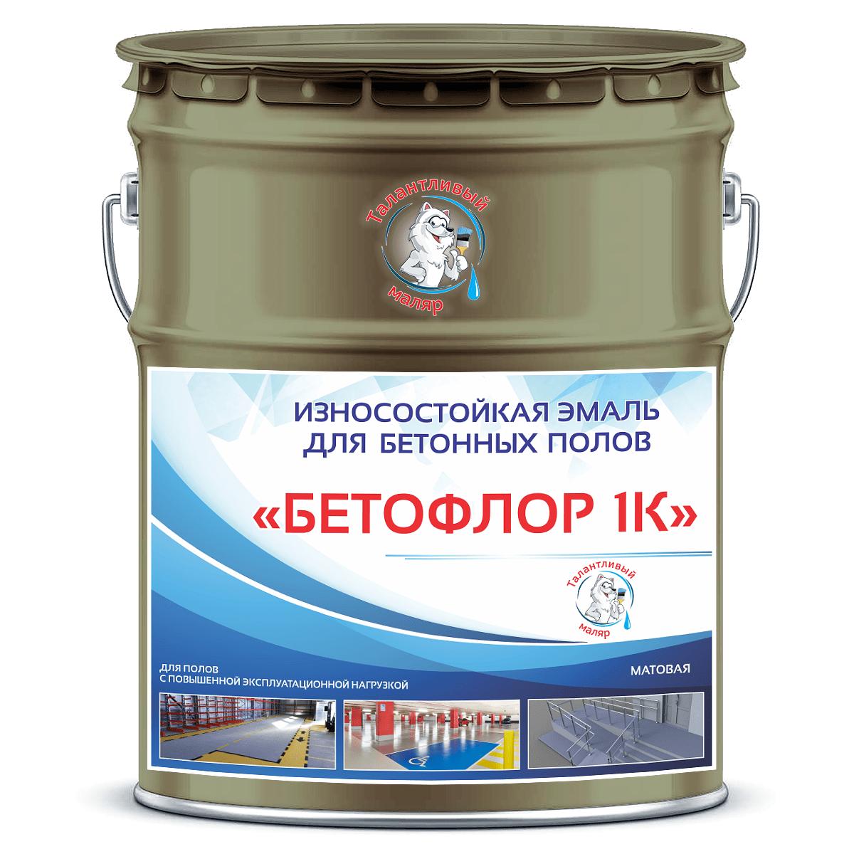 """Фото 8 - BF7008 Эмаль для бетонных полов """"Бетофлор"""" 1К цвет RAL 7008 Серое хаки, матовая износостойкая, 25 кг """"Талантливый Маляр""""."""
