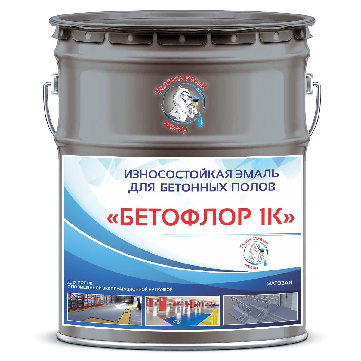 """Фото 1 - BF7040 Эмаль для бетонных полов """"Бетофлор"""" 1К цвет RAL 7040 Серое окно, матовая износостойкая, 25 кг """"Талантливый Маляр""""."""