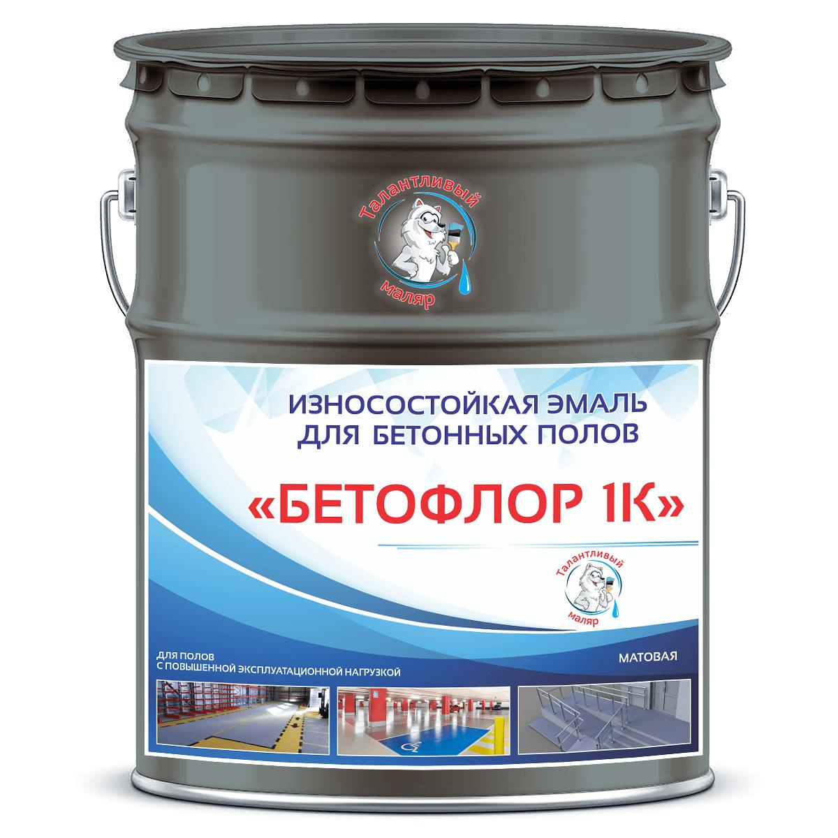 """Фото 15 - BF7016 Эмаль для бетонных полов """"Бетофлор"""" 1К цвет RAL 7016 Серый антрацит, матовая износостойкая, 25 кг """"Талантливый Маляр""""."""