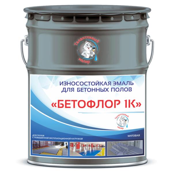"""Фото 1 - BF7012 Эмаль для бетонных полов """"Бетофлор 1К"""" цвет RAL 7012 Серый базальт, матовая износостойкая, 25 кг """"Талантливый Маляр""""."""