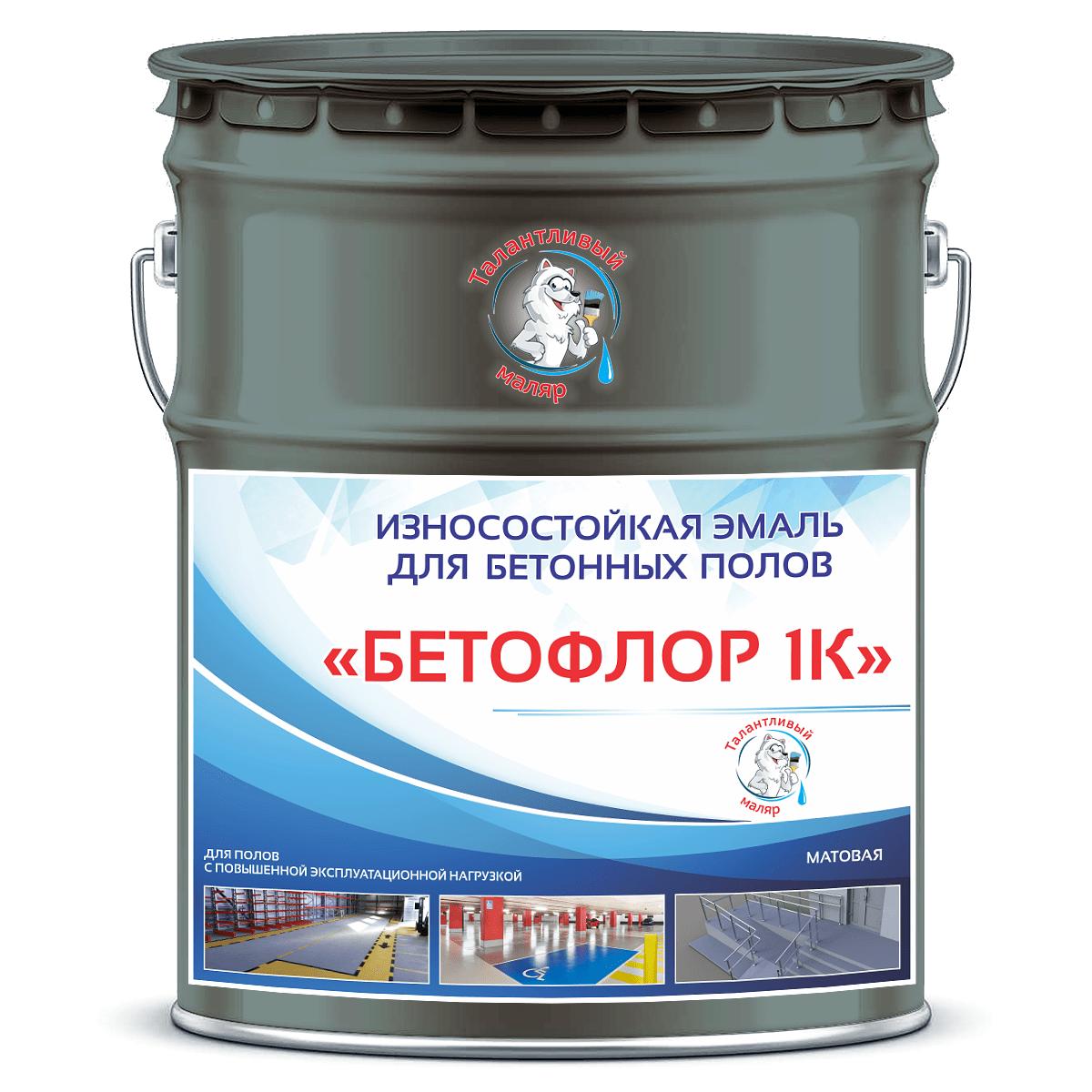 """Фото 10 - BF7010 Эмаль для бетонных полов """"Бетофлор"""" 1К цвет RAL 7010 Серый брезент, матовая износостойкая, 25 кг """"Талантливый Маляр""""."""