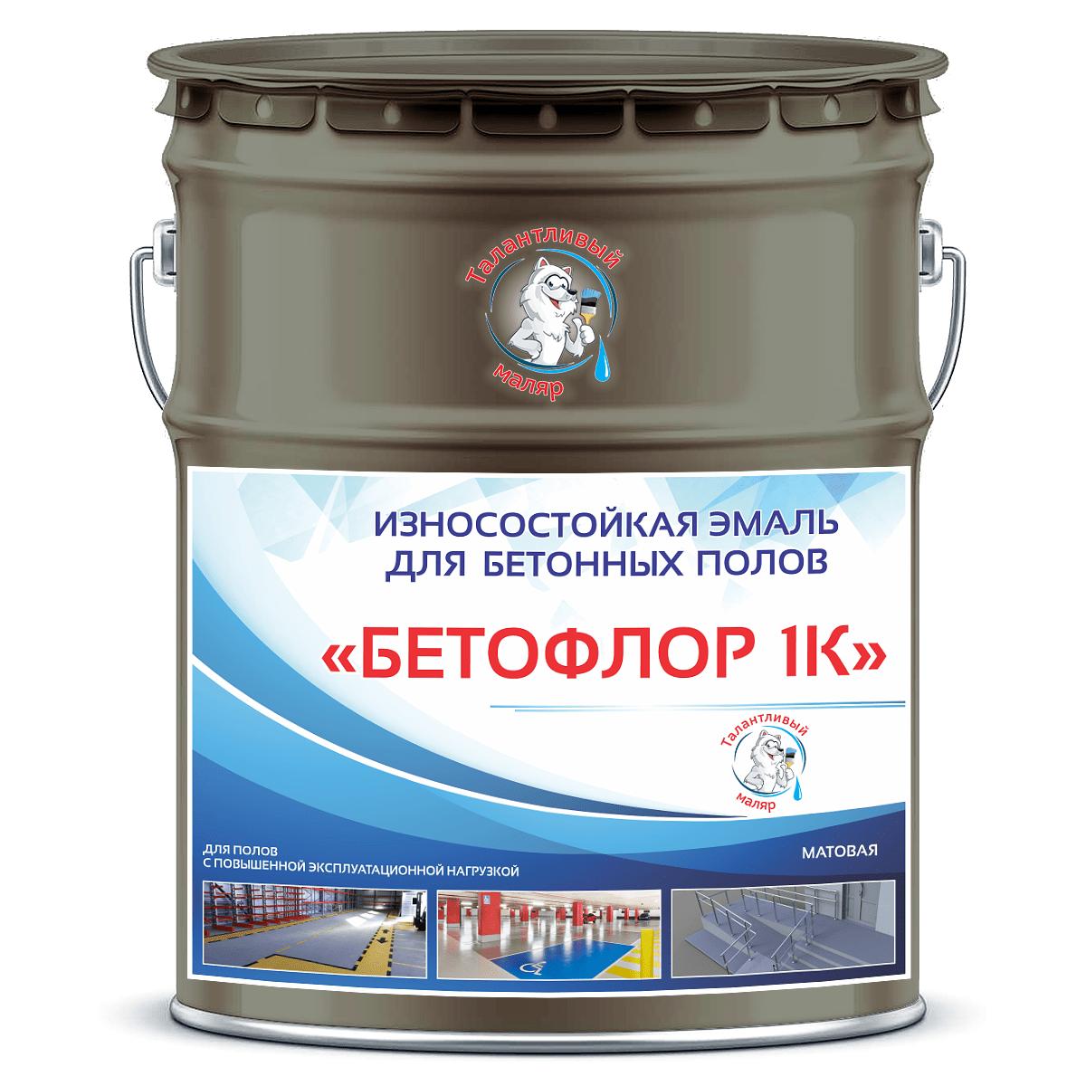 """Фото 24 - BF7033 Эмаль для бетонных полов """"Бетофлор"""" 1К цвет RAL 7033 Серый цемент, матовая износостойкая, 25 кг """"Талантливый Маляр""""."""