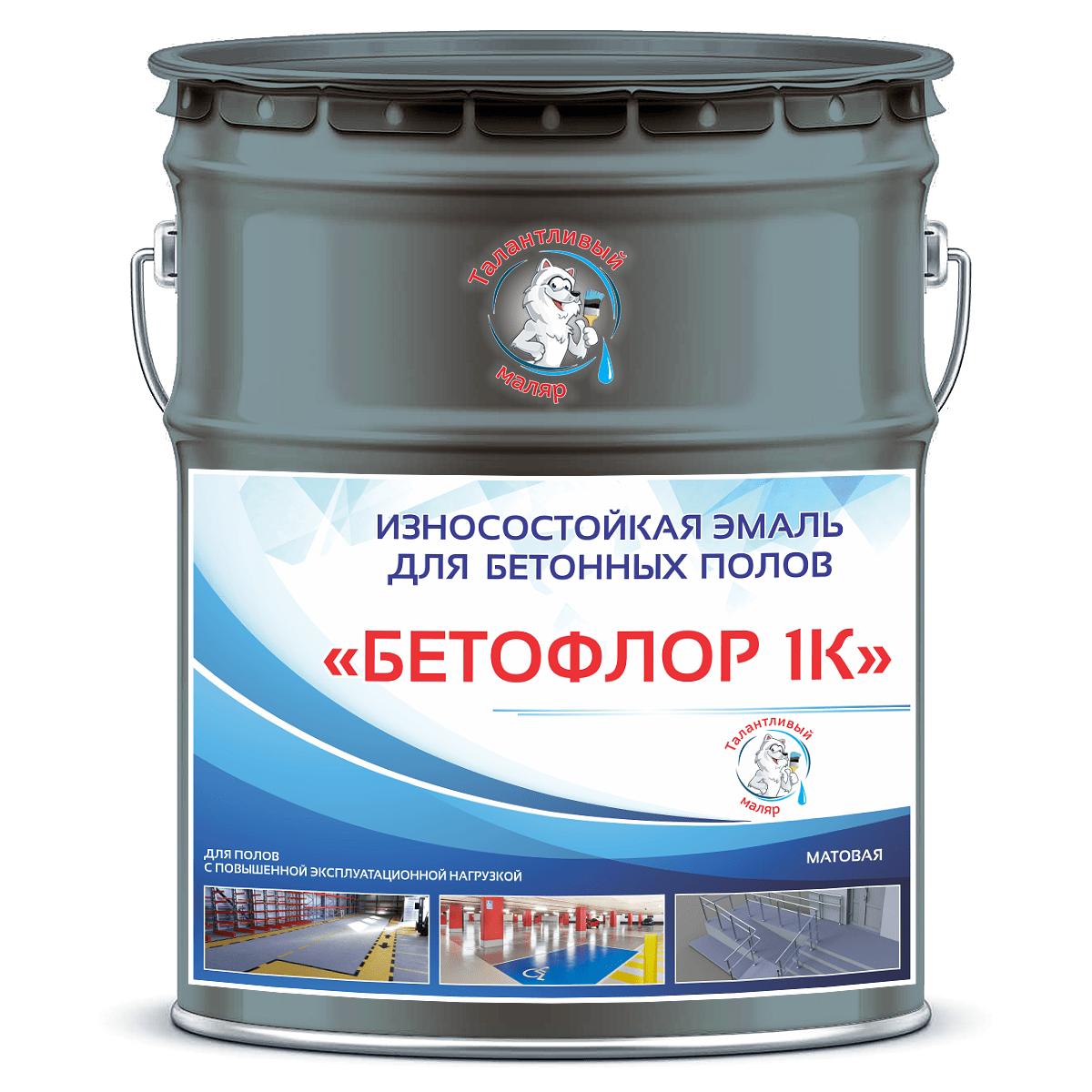 """Фото 11 - BF7011 Эмаль для бетонных полов """"Бетофлор"""" 1К цвет RAL 7011 Серый металл, матовая износостойкая, 25 кг """"Талантливый Маляр""""."""