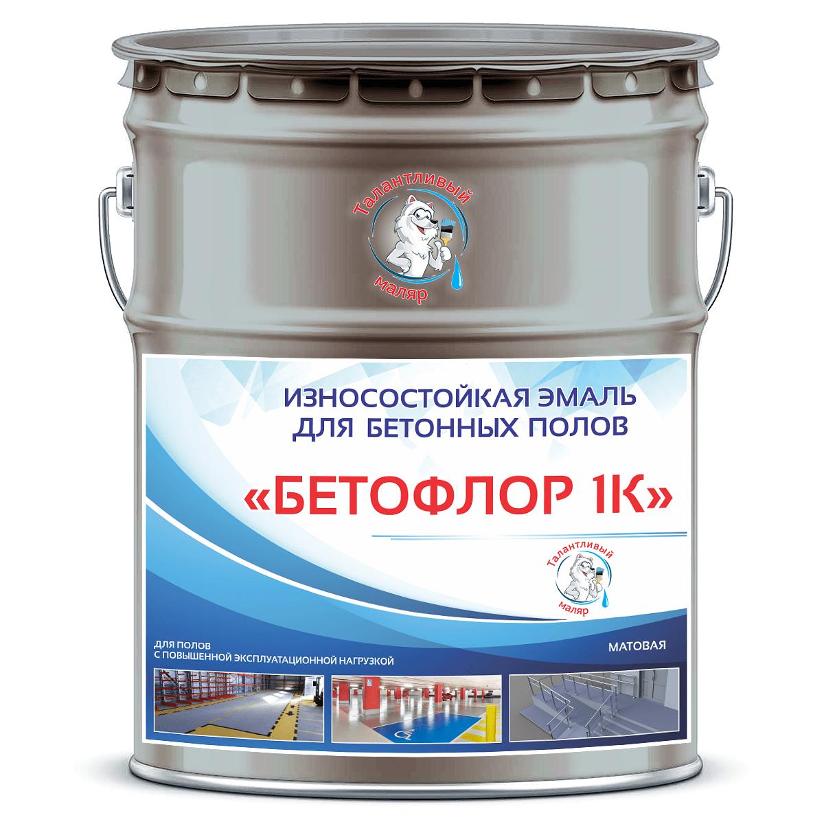 """Фото 5 - BF7004 Эмаль для бетонных полов """"Бетофлор"""" 1К цвет RAL 7004 Серый сигнальный, матовая износостойкая, 25 кг """"Талантливый Маляр""""."""