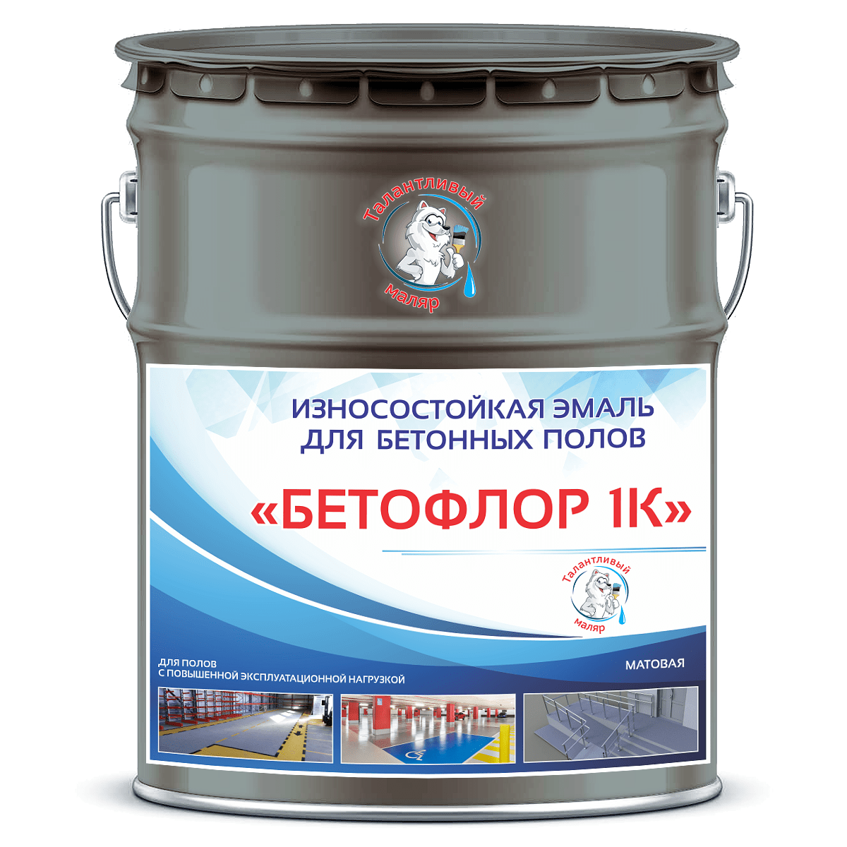 """Фото 14 - BF7015 Эмаль для бетонных полов """"Бетофлор"""" 1К цвет RAL 7015 Серый сланец, матовая износостойкая, 25 кг """"Талантливый Маляр""""."""