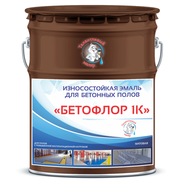 """Фото 1 - BF8017 Эмаль для бетонных полов """"Бетофлор 1К"""" цвет RAL 8017 Шоколадно-коричневый, матовая износостойкая, 25 кг """"Талантливый Маляр""""."""