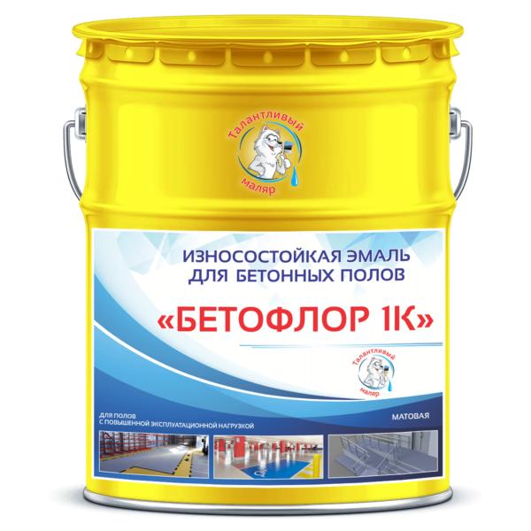 """Фото 1 - BF1003 Эмаль для бетонных полов """"Бетофлор 1К"""" цвет RAL 1003 Сигнально-жёлтый, матовая износостойкая, 25 кг """"Талантливый Маляр""""."""