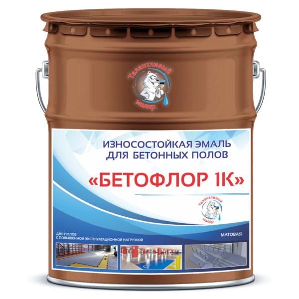 """Фото 1 - BF8002 Эмаль для бетонных полов """"Бетофлор 1К"""" цвет RAL 8002 Сигнальный коричневый, матовая износостойкая, 25 кг """"Талантливый Маляр""""."""