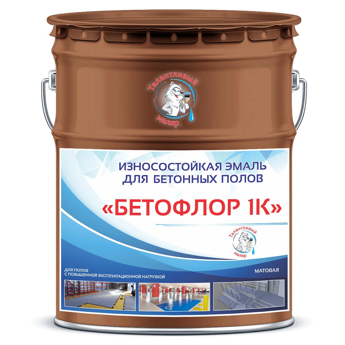 """Фото 3 - BF8002 Эмаль для бетонных полов """"Бетофлор"""" 1К цвет RAL 8002 Сигнальный коричневый, матовая износостойкая, 25 кг """"Талантливый Маляр""""."""